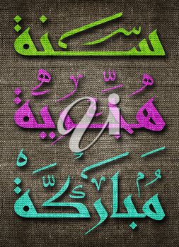 Islamic Hijri new year greeting card, with Arabic  calligraphy of text Wishing You a Blessed New Year.
