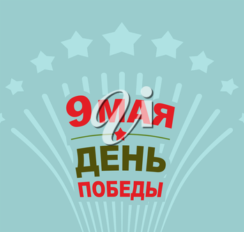 Victory Day may 9. Salute. Vector illustration. Translation from Russian: 9 May. Victory day