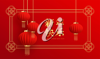 Chinese new year design template with and red lanterns on the red background. Translation of hieroglyphs Happy New Year. Vector illustration EPS10